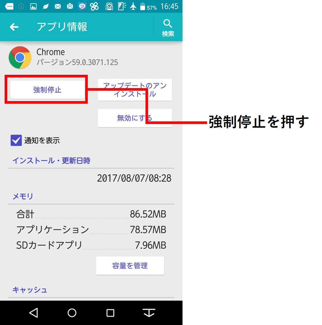 請求 画面 と サイト 削除 iphone アダル 突然、アダルトサイトで「登録完了」になった!(身近な消費者トラブルQ&A)_国民生活センター