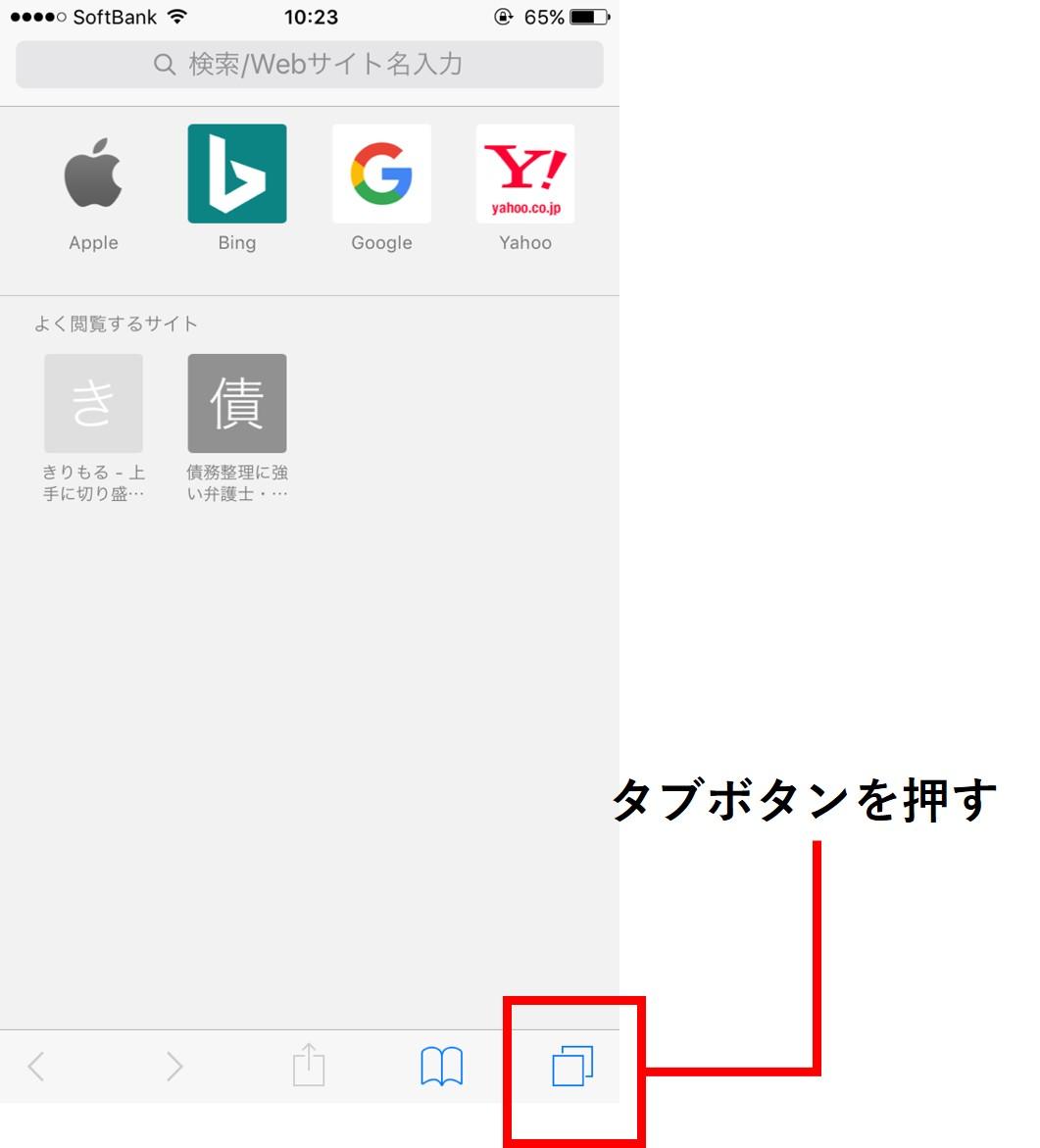 アダル と サイト 請求 画面 削除 iphone